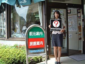 外人さん、Welcome!〜下呂市観光案内所が国際案内所「i」に指定〜