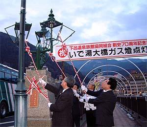 温泉街をほのかに照らすレトロガス燈〜いでゆ大橋で点灯式〜