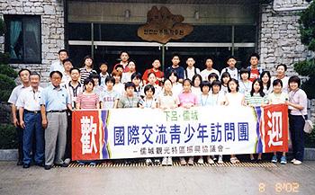 国際交流の輪拡がる〜韓国儒城温泉へ学生15人を派遣〜