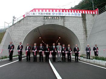 温泉街へのアクセスより便利に〜少ヶ野トンネル完成〜