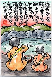下呂温泉絵手紙コンクール 大賞決まる