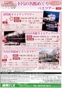 下呂桜ツアー