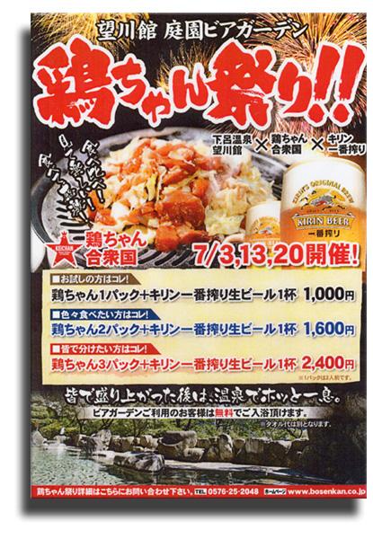 鶏ちゃん祭り01