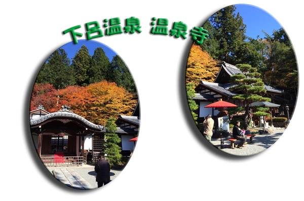 下呂温泉 温泉寺2014