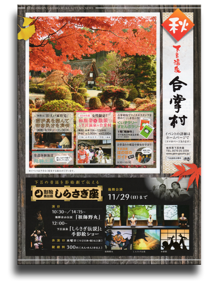 2015 秋の合掌村